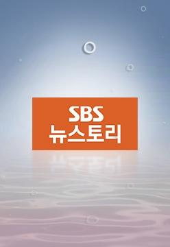 SBS 뉴스토리 프로그램 정보 대표 이미지