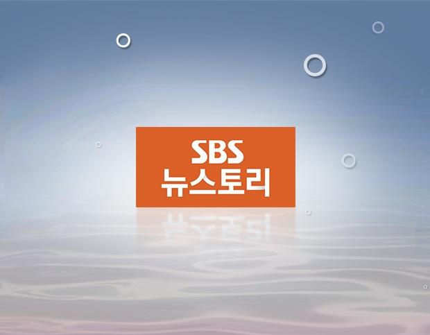 SBS 뉴스토리