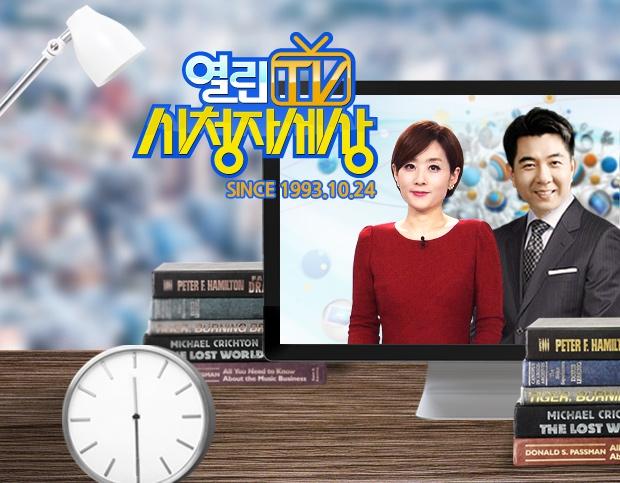 열린TV<br>시청자 세상