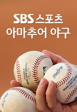 SBS스포츠 아마 야구 프로그램 정보 대표 이미지