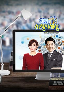 열린TV 시청자 세상 프로그램 정보 대표 이미지