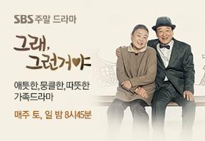 SBS 주말 드라마 그래¸ 그런거야 애틋한¸ 뭉클한¸ 따뜻한 가족드라마 매주 토¸ 일 밤 8시 45분