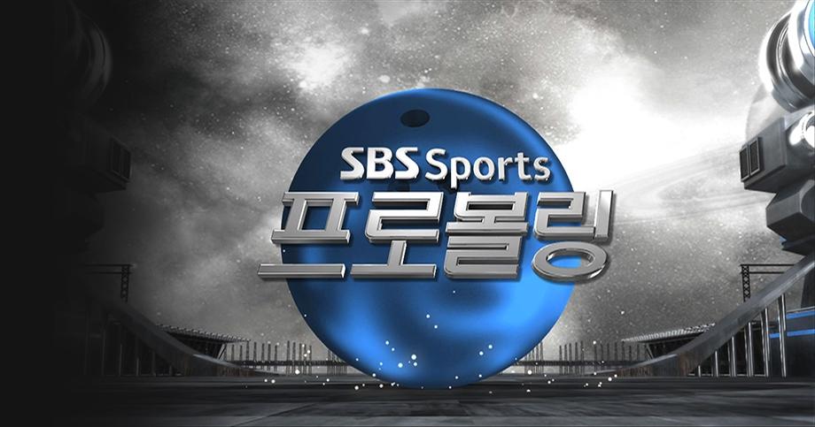 SBS 프로볼링