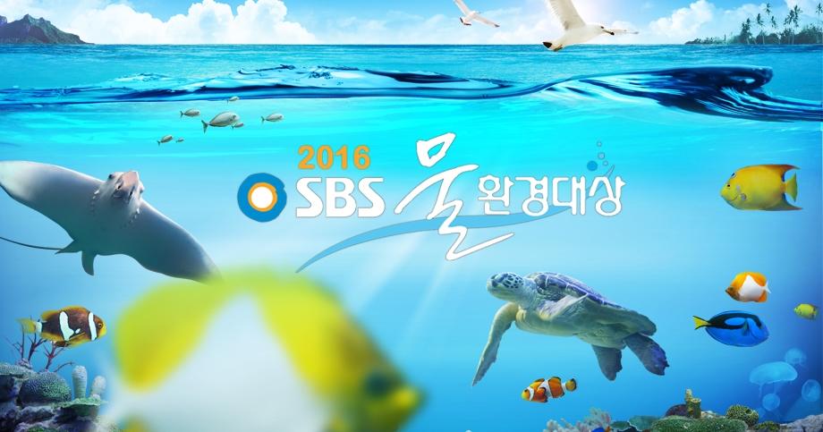 SBS<BR>물 환경 대상