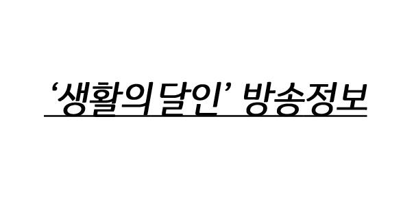 생활의 달인 출연자 방송정보 안내