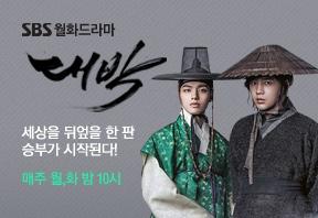 SBS 월화드라마 대박 세상을 뒤엎을 한 판 승부가 시작된다! 매주 월¸화 밤 10시