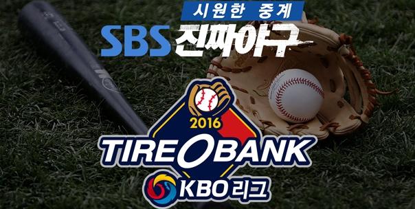 SBS스포츠 진짜야구<br> 2016 TIRE O BANK KBO리그와 함께!