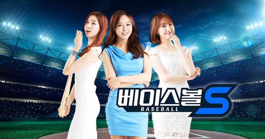 2016 베이스볼S