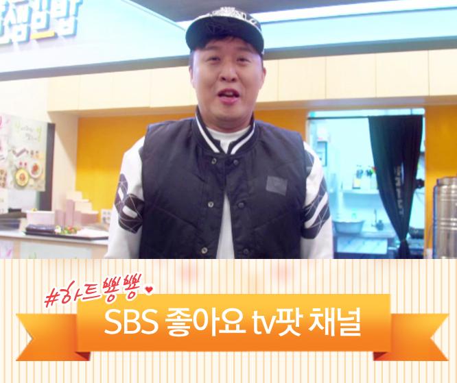 다음TV팟 / SBS채널