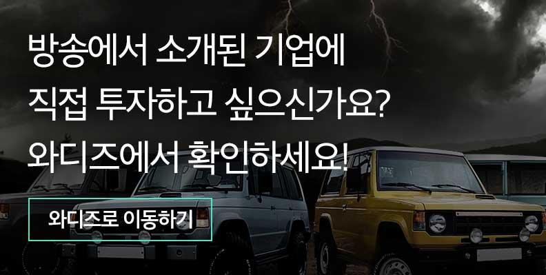 와디즈와 SBS가 함께하는 <br>크라우드 펀딩쇼!