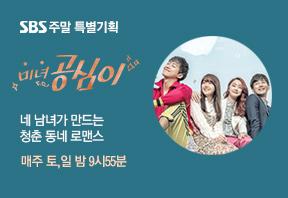SBS 주말 특별기획 미녀 공심이 네 남녀가 만드는 청춘 동네 로맨스 매주 토¸일 밤 9시 55분
