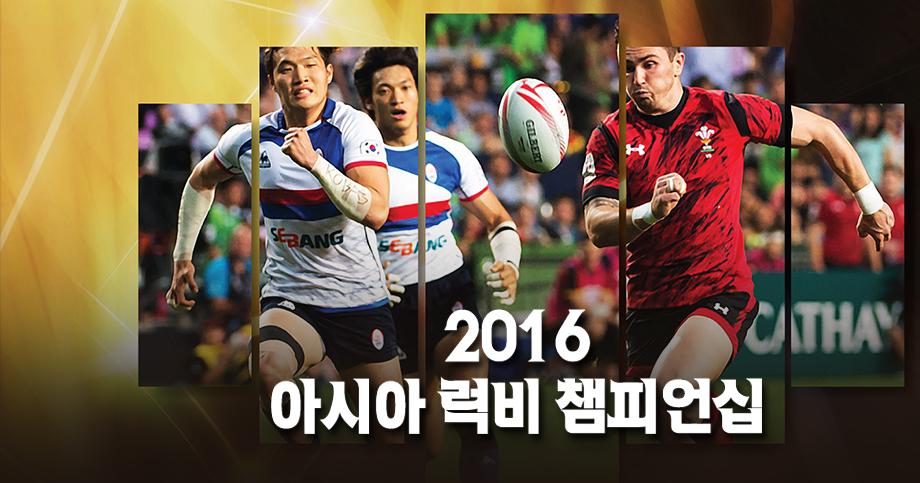 2016 아시아 럭비 챔피언십