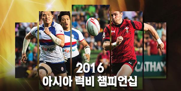 2016 아시아 럭비 챔피언십<br> 함께 만드는 스포츠 세상, SBS스포츠