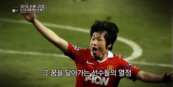 수원 JS컵 U-19 국제청소년축구<br> 함께 만드는 스포츠세상, SBS스포츠