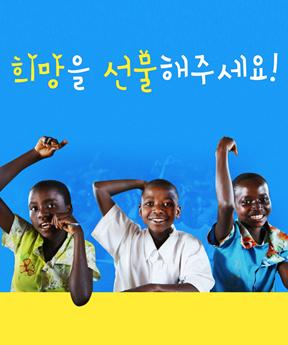 희망TV SBS 아이들에게 희망을 선물해주세요