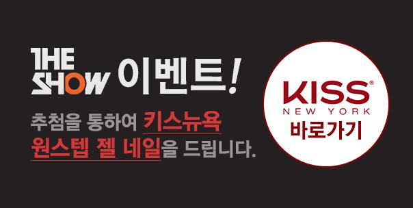 애정하는 가수를 응원해주세요!<br> 손을 빛내줄 선물을 드립니다!