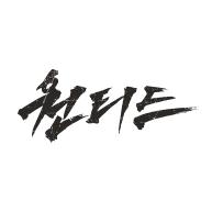 원티드 로고 이미지