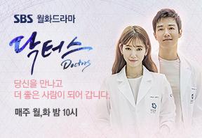 SBS 월화드라마 닥터스 매주 월¸화 밤 10시 홍보 배너