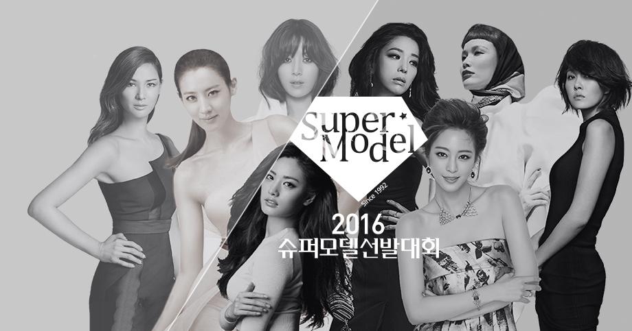 2016 슈퍼모델 선발대회
