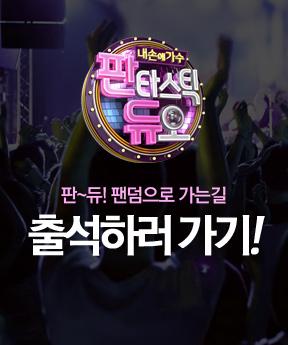 미션 참여하고 '판타스틱 듀오' 방청가자!