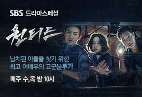 SBS드라마스페셜 원티드 매주 수요일 밤 10시