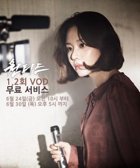 '원티드' 1¸ 2회 VOD 무료로 감상하기!