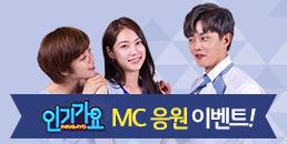 '본방 인증샷'과 MC를<br> '응원하는 메세지'를 남겨주세요~!