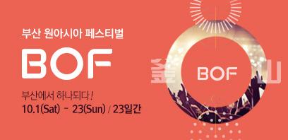 부산 원아시아 페스티벌 BOF 부산에서 하나가 되다! 10월 1일 토요일 부터 23일까지 23일간
