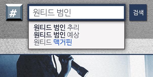 쇼미 더 미션, 원티드가 갓티드인 이유<br> 반박할 수 없는 7가지 이유 바로보기 Go