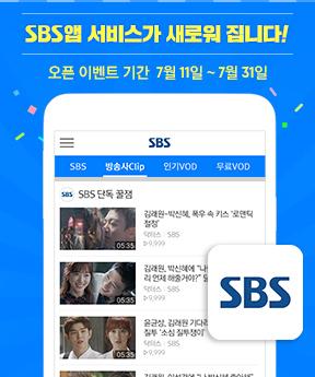 스마트하게 SBS VOD를 보는 방법!