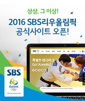 SBS와 함께 리우올림픽의 기적을 경험하세요!