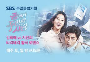 SBS 주말 특별기획 끝에서 두번째 사랑 매주 토¸일 밤 9시 55분