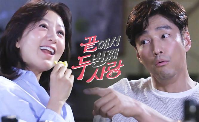 김희애·지진희¸ 안티에이징 힐링 로맨스!