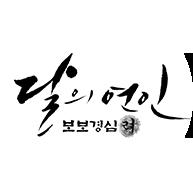 달의 연인 보보경심 려 피디노트 프로그램 이미지