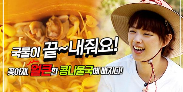 꽃아재, 정연의 빈자리<br> 얼큰한 콩나물국으로 채우다!!!