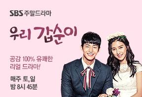 SBS 주말드라마 우리 갑순이 공감 100% 유쾌한 리얼 드라마! 매주 토¸일 밤 8시 45분