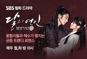 SBS 월화 드라마 달의 연인 보보경심 려 꽃황자들과 해수가 펼치는 궁중 트렌디 로맨스 매주 월¸ 화 밤 10시