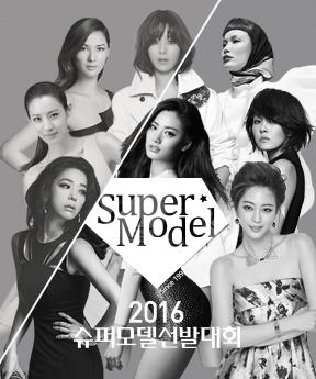 2016 슈퍼모델 선발대회¸ 당신이 주인공 입니다!