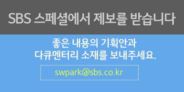 메일: swpark@sbs.co.kr