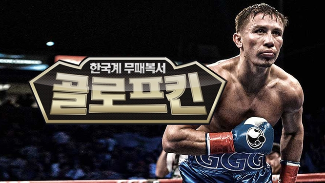 한국인 무패 복서 골로프킨<br> SBS스포츠와 함께 하세요