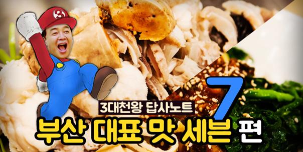 3대천왕 3MC의 다이나믹 시티 부산 투어! <BR> 백종원 GO! 먹방 GO!