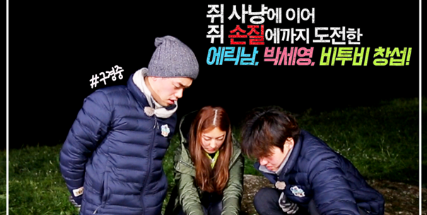 낚시 빼고 다 잘하는 만능 막내 '창섭'<br> 살벌한 그녀 '박세영'의 쥐 손질기!