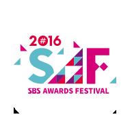 2016 SBS 어워즈 페스티벌