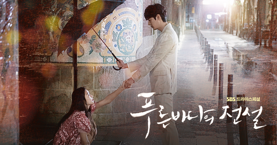 K Drama Legend of the Blue Sea poster