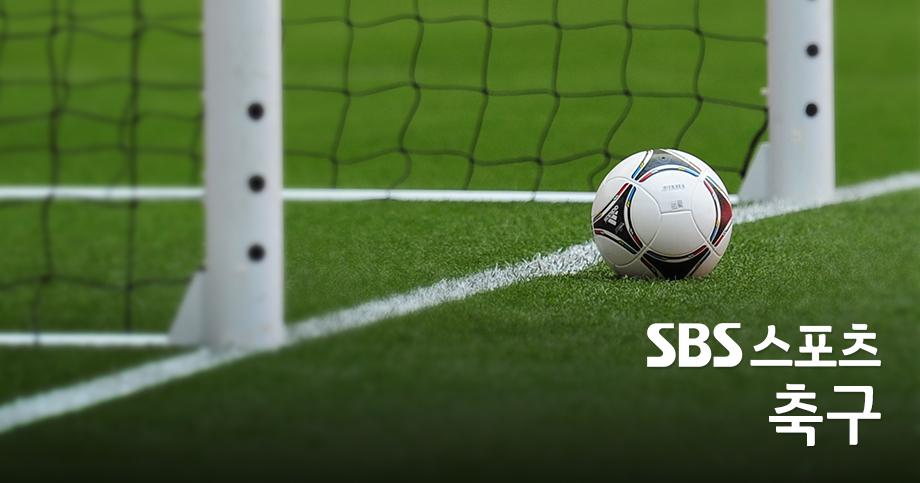 SBS스포츠<br>축구