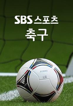 SBS스포츠 축구 프로그램 정보 대표 이미지