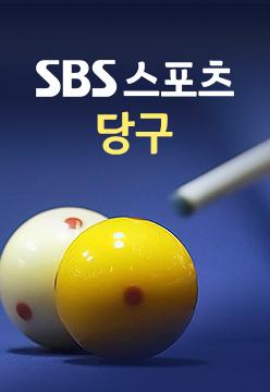 SBS스포츠 당구 프로그램 정보 대표 이미지