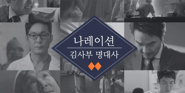 이쯤되면 다시봐야하는 <br> '낭만닥터 김사부' 어록