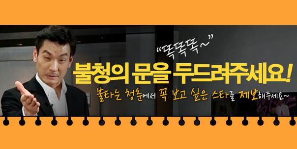 불타는 청춘에서 '꼭 보고 싶은 스타'를<br> 제보해 주세요~!^^