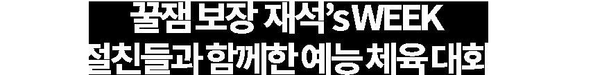 런닝맨 PD노트 꿀잼 보장 재석's WEEK 절친들과 함께한 예능 체육 대회